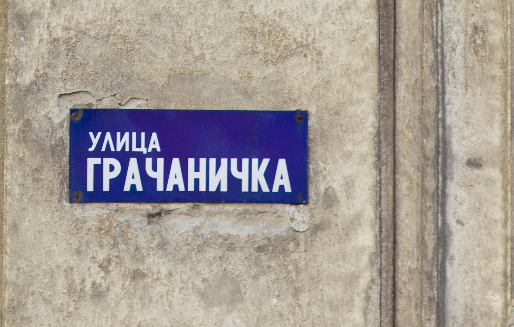 Courtney Scott Belgrade Wall Street Sign